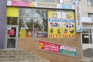 Магазин игрушек и детских товаров