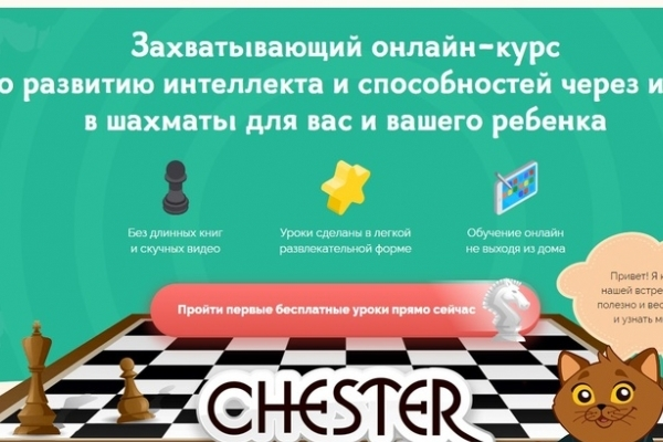Обучение шахматам Chester Chess