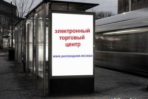 доменное имя распродажи.москва
