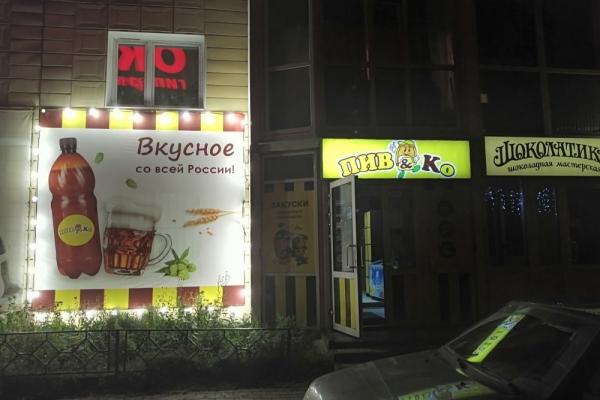 """Магазин Бар """"ПИВКО"""""""