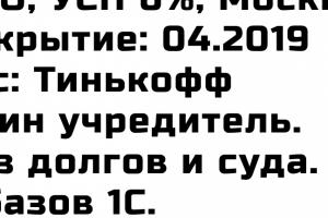 Продаю организацию ООО на УСН 6%